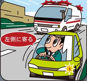 緊急自動車の優先