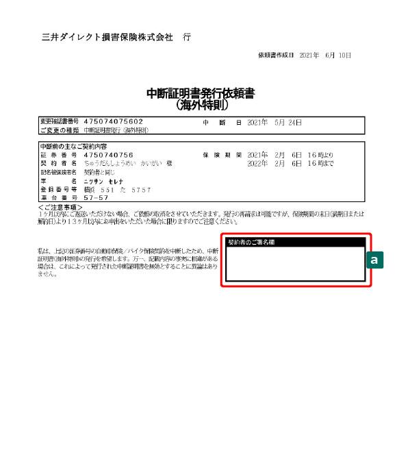 イメージ画像 中断証明書発行依頼書(海外特則)