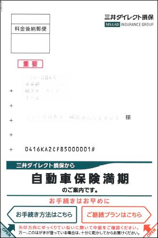 三井ダイレクト損保 | 自動車保...