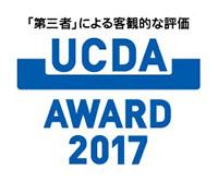 「第三者」による客観的な評価 UCDA AWARD2017