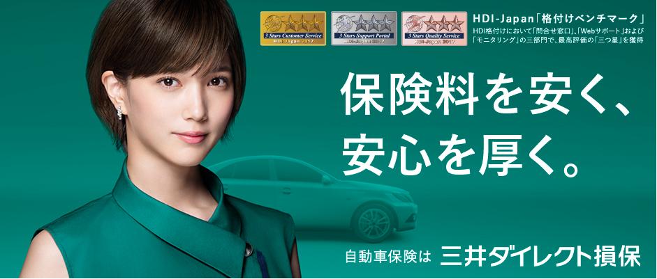 自動車保険 三井ダイレクト